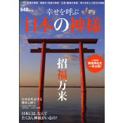 幸せを呼ぶ日本の神様