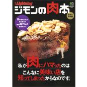 別冊Lightning Vol.73 ジモンの肉本