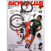 BiCYCLE CLUB 2015年2月号 No.358 [付録:コンパクト・ツール・ラップ、冊子]