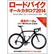 ロードバイクオールカタログ2014
