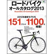 ロードバイクオールカタログ2013