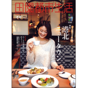 田園都市生活 Vol.51