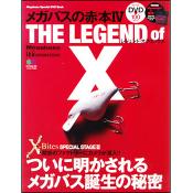 メガバスの赤本4 ~THE LEGEND of X~