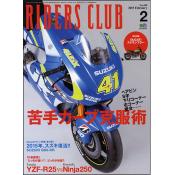 RIDERS CLUB 2015年2月号 No.490