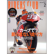 RIDERS CLUB 2014年2月号 No.478 [付録:カレンダー]