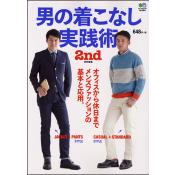 2nd特別編集 男の着こなし実践術