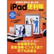 直感的に使える、楽しめる iPad便利帳2015