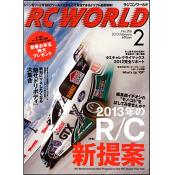 RC WORLD 2013年2月号 No.206