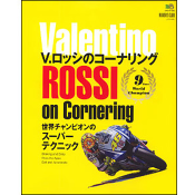V.ロッシのコーナリング Valentino Rossi's Cornering Techinic