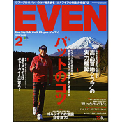 EVEN(イーブン) 2013年2月号 Vol.52