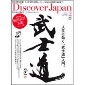 Discover Japan 2013年2月号 Vol.26 [付録:冊子]