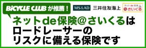 ネットde保険@さいくる手続きページへのリンクバナー