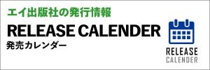 発売カレンダー