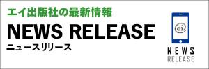 ニュースリリースへのリンク画像