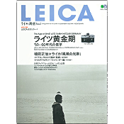 ライカ通信 No.5