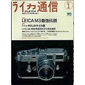 ライカ通信 No.1