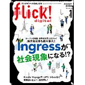 flick! digital (フリック!デジタル) 2015年1月号 Vol.39