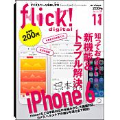 flick! digital (フリック!デジタル) 2014年11月号 Vol.37
