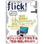 flick! digital (フリック!デジタル) 2014年8月号 Vol.34