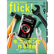flick! digital (フリック!デジタル) 2013年9月号 Vol.23