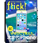flick! digital (フリック!デジタル) 2013年8月号 Vol.22