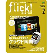 flick! digital (フリック!デジタル) 2013年2月号 Vol.16