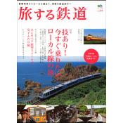 旅する鉄道 vol.01