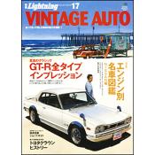 別冊Lightning Vol.66 VINTAGE AUTO17
