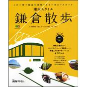 別冊湘南スタイル 鎌倉散歩