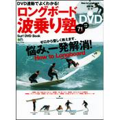 ロングボード波乗り塾 Surf DVD Book