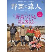 野菜の達人・No.4