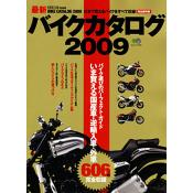 最新バイクカタログ2009