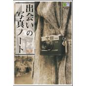 出会いの写真ノート(エイ文庫)
