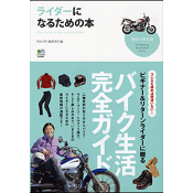趣味の教科書シリーズ「ライダーになるための本」