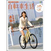 自転車生活 Vol.19