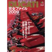 DUCATI 完全ファイル2009