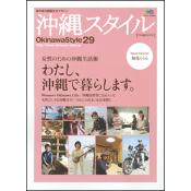 沖縄スタイル Vol.29