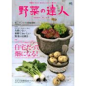 野菜の達人・No.3