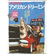 別冊Lightning Vol.59 アメリカンドリーミン