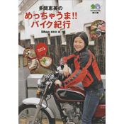 多聞恵美のめっちゃうま!! バイク紀行(エイ文庫)