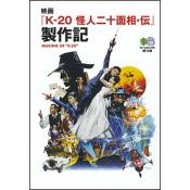 映画『K-20 怪人二十面相・伝』製作記(エイ文庫)