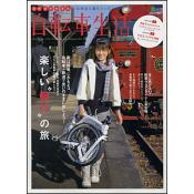 自転車生活 Vol.18