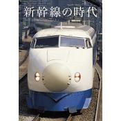 新幹線の時代