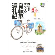 旅好きオヤジの自転車巡礼記(エイ文庫)