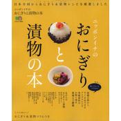ニッポンイチのおにぎりと漬物の本