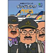 外資系エアラインのグランドスタッフ内緒話(エイ文庫)