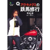 続・アラキメグミの鉄馬修行(エイ文庫)