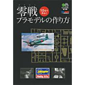 零戦プラモデルの作り方(エイ文庫)