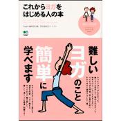 趣味の教科書シリーズ「これからヨガをはじめる人の本」