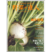 野菜の達人・No.2